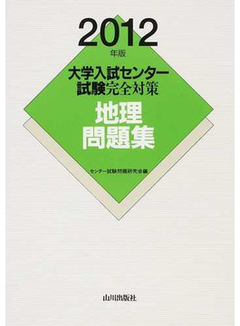 大学入試センター試験完全対策地理問題集 2012年版