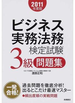 ビジネス実務法務検定試験3級問題集 2011年度版