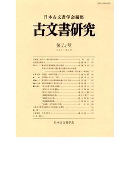 古文書研究 第71号