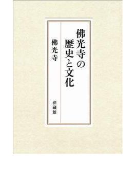 佛光寺の歴史と文化