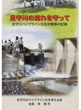 足守川の流れを守って 足守川パイプライン化反対闘争の記録