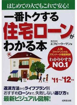 一番トクする住宅ローンがわかる本 はじめての人でもこれで安心! '11〜'12年版