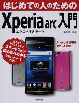 はじめての人のためのXperia arc入門 Android携帯をやさしく解説