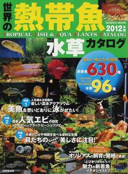世界の熱帯魚&水草カタログ 2012年版(SEIBIDO MOOK)