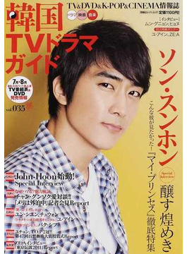 韓国TVドラマガイド vol.035 ソン・スンホン、John‐Hoon、チャン・グンソク(双葉社スーパームック)