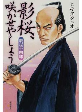 影桜、咲かせやしょう 贋屋十四郎