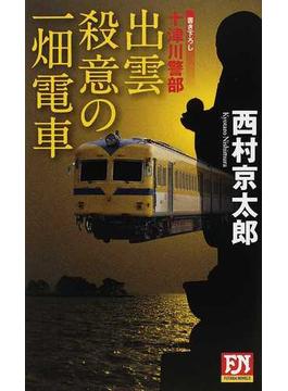 出雲殺意の一畑電車(FUTABA NOVELS(フタバノベルズ))