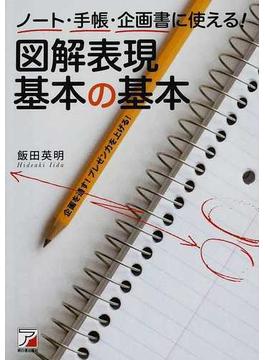 ノート・手帳・企画書に使える!図解表現基本の基本 企画を通す!プレゼン力を上げる!