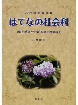 """はてなの社会科 再び""""希望と生気""""を語る社会科を 石井建夫著作集"""