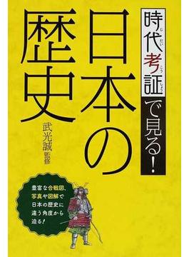 時代考証で見る!日本の歴史