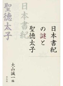 日本書紀の謎と聖徳太子
