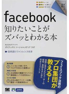 facebook知りたいことがズバッとわかる本 SNS活用のプロが教える