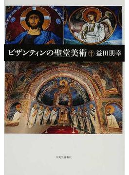 ビザンティンの聖堂美術の通販/...
