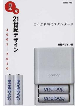 日本発21世紀デザイン 2001→2010 これが新時代スタンダード