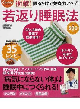 若返り睡眠法 Dr.カーブス(角川SSC)