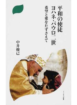 平和の使徒ヨハネ・パウロ二世 希望と愛をたずさえて