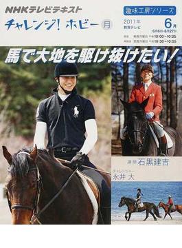 馬で大地を駆け抜けたい!