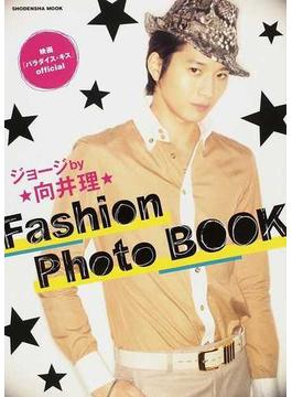 ジョージby向井理Fashion Photo BOOK 映画『パラダイス・キス』official