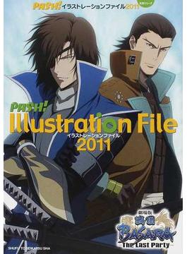 PASH!イラストレーションファイル 2011