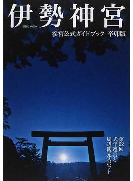 伊勢神宮参宮公式ガイドブック 第62回式年遷宮と周辺観光スポット 辛卯版