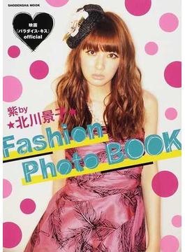 紫by北川景子Fashion Photo BOOK 映画『パラダイス・キス』official