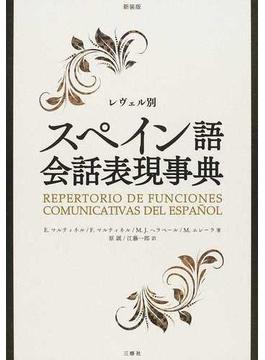 レヴェル別スペイン語会話表現事典 新装版