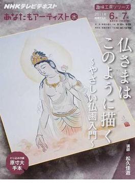 仏さまはこのように描く やさしい仏画入門(NHKテレビテキスト)