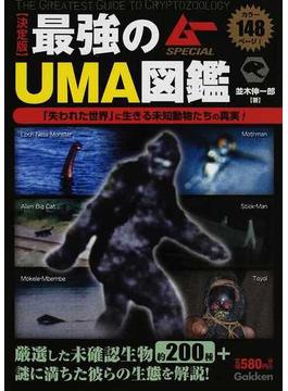 最強のUMA図鑑 決定版 「失われた世界」に生きる未知動物たちの真実!
