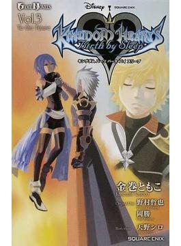 キングダムハーツバースバイスリープ Vol.3 To the Future(GAME NOVELS(ゲームノベルズ))