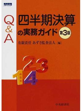 Q&A四半期決算の実務ガイド 第3版