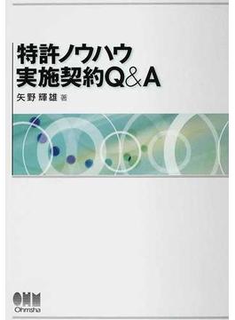 特許ノウハウ実施契約Q&A