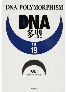 DNA多型 Vol.19