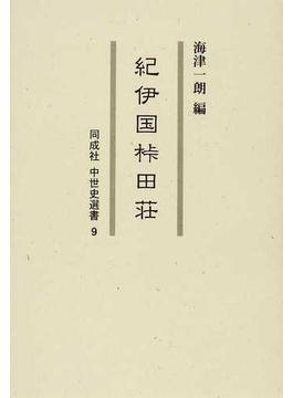 紀伊国【カセ】田荘