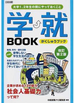 学就BOOK 大学1、2年生の間にやっておくこと 改訂第2版