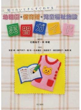 幼稚園・保育所・児童福祉施設実習ガイド 知りたいときにすぐわかる