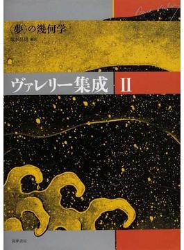 ヴァレリー集成 2 〈夢〉の幾何学