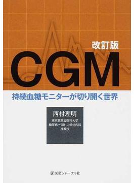 CGM 持続血糖モニターが切り開く世界 改訂版