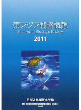 東アジア戦略概観 2011