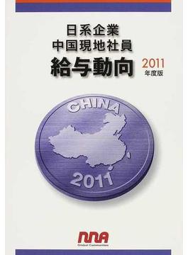 日系企業中国現地社員給与動向 2011年度版
