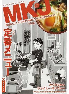 MKJ メンズキッチンジャパン 2011年初春号 特集定番メニュー