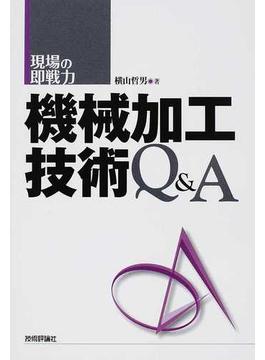 機械加工技術Q&A