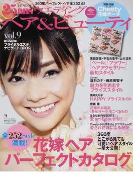 25ansウエディングヘア&ビューティ vol.9 花嫁ヘア全252点満載!