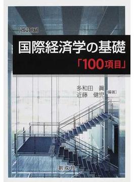 国際経済学の基礎「100項目」 改訂版