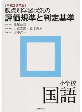 観点別学習状況の評価規準と判定基準 平成23年版小学校国語