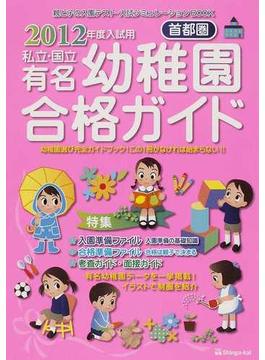 私立・国立有名幼稚園合格ガイド 首都圏 2012年度入試用