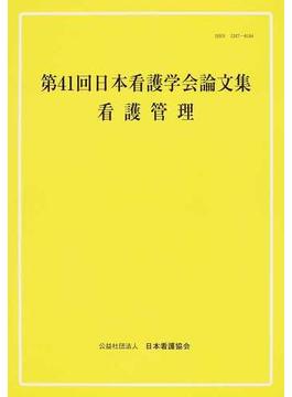 日本看護学会論文集 第41回看護管理