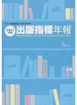 出版指標年報 2011年版