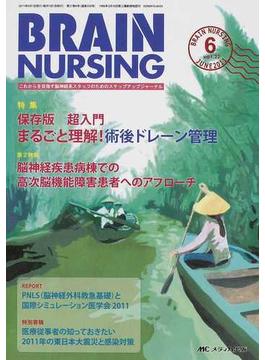ブレインナーシング 第27巻6号(2011−6) 保存版超入門まるごと理解!術後ドレーン管理