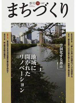 季刊まちづくり 31 特集地域に開かれたリノベーション 告発シリーズ空洞化する都市