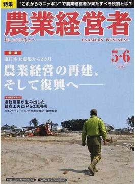農業経営者 耕しつづける人へ No.183(2011−5・6) 特集東日本大震災から2カ月農業経営の再建、そして復興へ−